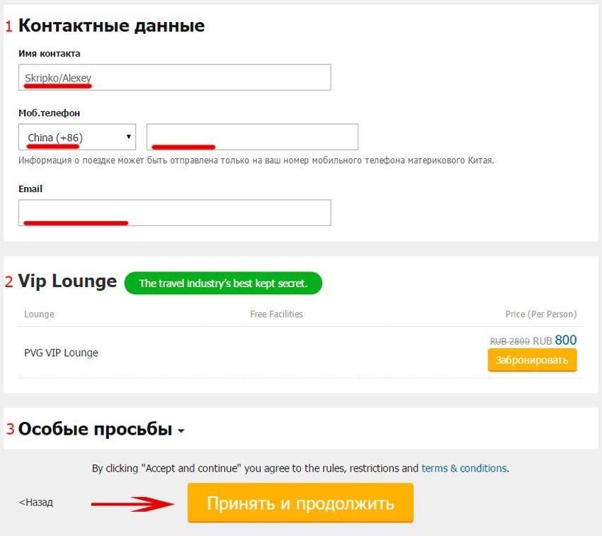 Купить дешевый авиабилет в китай lang ru купить авиабилеты дешевов россии