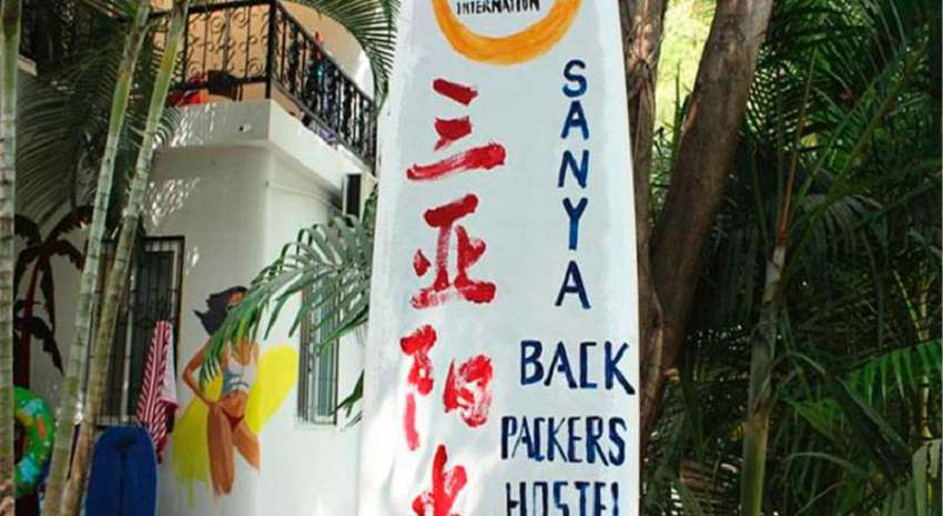 хайнань отели. Sanya-Sunshine-International-Youth-Hostel
