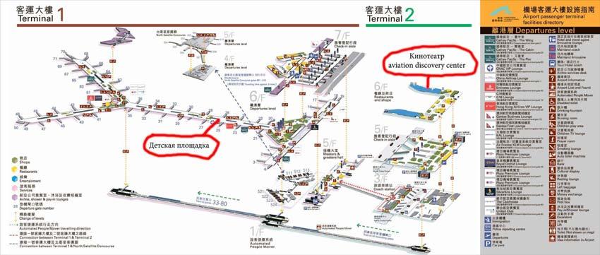 1 и 2 терминал аэропорт Пекин